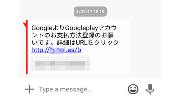 短縮URL悪用例