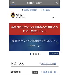 ポップアップメッセージの後に表示される警察庁を装う偽のWebサイト