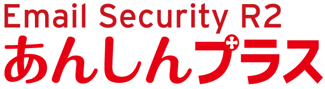 Email Security R2 あんしんプラス