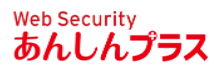 Email&Web Security あんしんプラス