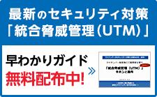最新のセキュリティ対策「総合脅威管理(UTM)」早わかり読本を無料配布中!