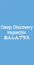 Deep Discovery Inspector あんしんプラス